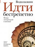 Евгений Водолазкин представил московской публике новую книгу
