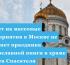 В Москве открывается фестиваль православной книги