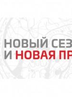 Премия «Просветитель» открыла новый сезон с новой номинацией