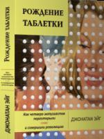 Джонатан Эйг «Рождение таблетки. Как четверо энтузиастов переоткрыли секс и совершили революцию»