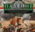Стивен Рансимен «Падение Константинополя Гибель Византийской империи под натиском османов»