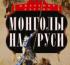 Джеремия Кэртин «Монголы на Руси Русские князья против ханов восточных кочевников»