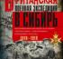 Джон Уорд «Британская военная экспедиция в Сибирь»
