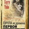 Лорд Барти Тейм «Европа во времена Первой мировой войны»