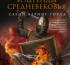 Сабин БарингГоулд «Мифы и легенды Средневековья»