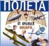 Семён Флаер «История полёта»