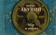 У Бориса Акунина вышел новый роман