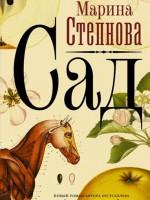 В конце августа выйдет новая книга Марины Степновой