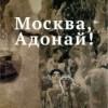 Артемий Леонтьев «Москва, Адонай!»