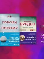 Новое издательство Inspiria: больше, чем книга