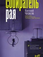 Премию «Ясная Поляна» взял Евгений Чижов с романом «Собиратель рая»