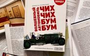 Вышла приключенческая детская книга от автора легендарной бондианы