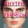 В ТОП-10 книжных художественных продаж в России вошли 7 детективов