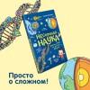 Коллектив авторов Университета детей «Нескучная наука»