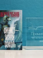 Читатели назвали роман Андрея Рубанова «Финист — ясный сокол» лучшей книгой года