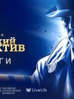 Премия «Русский детектив» назвала лучшие детективы года: рассказываем о них