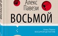 Алекс Павези «Восьмой детектив». Inspiria, 2020