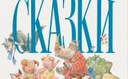 Какие новые отличные книги для детей выйдут в январе