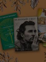 Лучшие февральские книжные новинки нон-фикшн