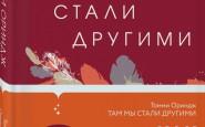В «Inspiria» вышел роман Томми Оринджа «Там мы стали другими»