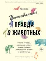 4 факта из книги Люси Кук «Неожиданная правда о животных»