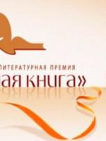 Известен long-list литературной премии «Большая книга»-2021