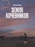 «Оскар» достался экранизации книги Джессики Брудер «Земля кочевников»