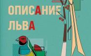 Inspiria: Наталия Репина «Жизнеописание Льва»