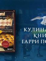 Вышла неофициальная иллюстрированная «Кулинарная книга Гарри Поттера»