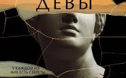 Вышел новый роман Алекса Михаэлидеса «Девы»