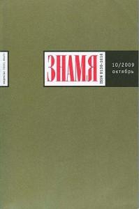 Журнал «Знамя» вручил литературные премии за 2010 год