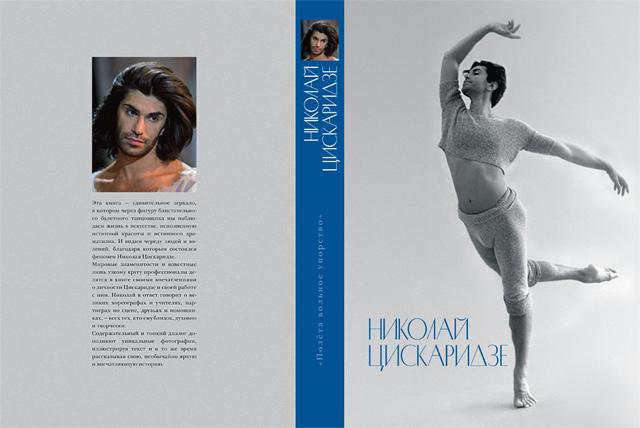Опубликована книга о Николае Цискаридзе
