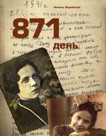 Мемуары участницы блокады Ленинграда перевели на английский