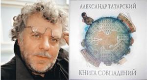 В Москве презентовали «Книгу совпадений» Александра Татарского
