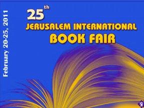Иерусалимская книжная ярмарка