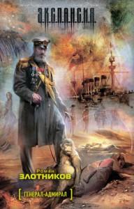 «Генерал-адмирал» в авангарде. Электронные книги: бестселлеры