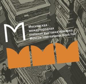 7 сентября открывается 24-я Московская международная книжная выставка-ярмарка