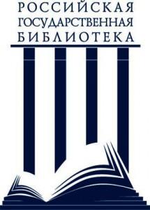 Русская классика станет первым этапом электронной библиотеки РГБ