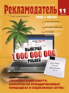 """журнал """"Рекламодатель"""" №11"""