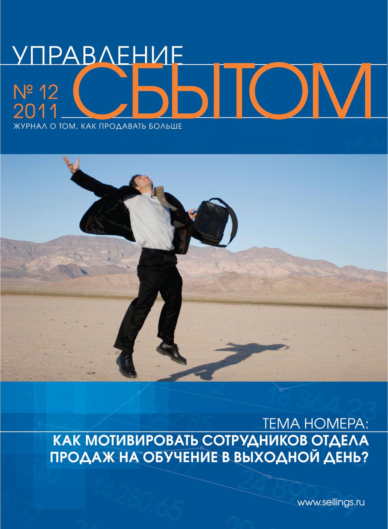 Управление сбытом журнал 14 фотография