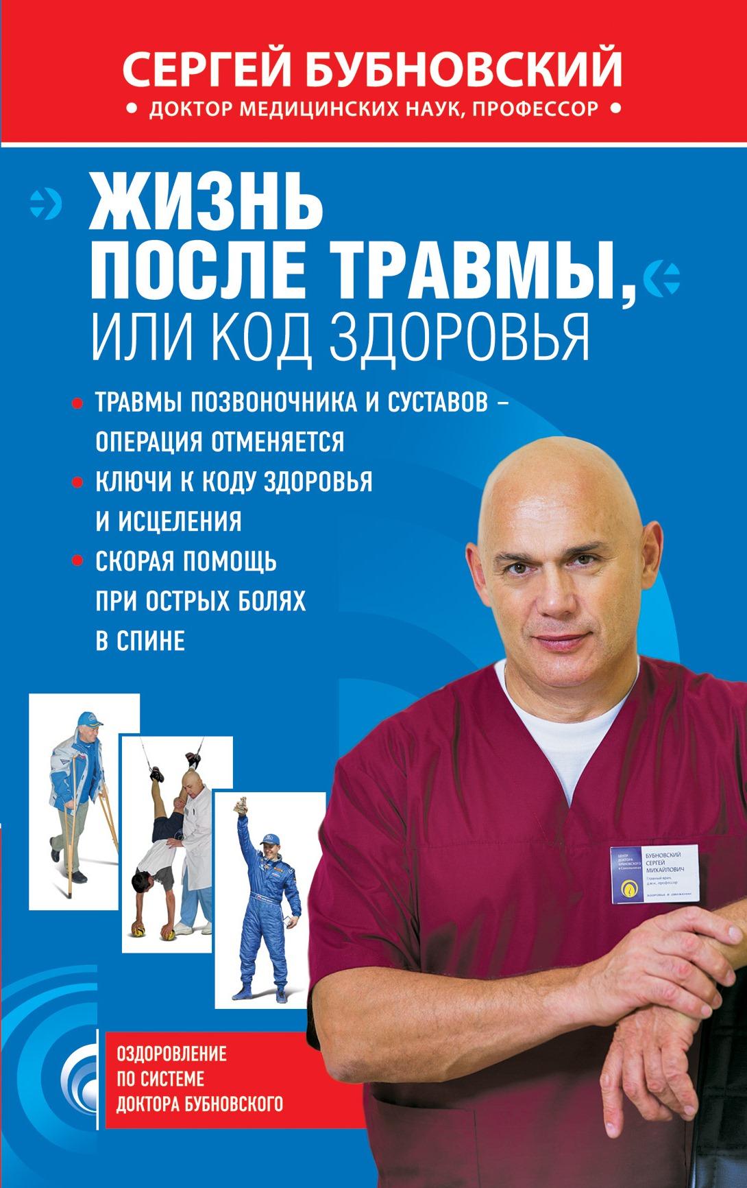 Профессор бубновский как похудеть