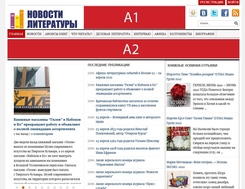 Реклама в шапку сайта реклама в яндексе профессиональный интерфейс