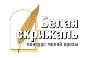 """конкурс малой прозы """"Белая скрижаль"""""""