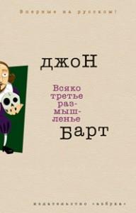 Джон Барт Всяко третье размышленье