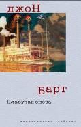 Джон Барт Плавучая опера