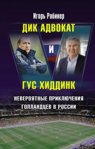 Игорь Рабинер Дик Адвокат и Гус Хидинк