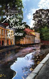 Оксана Даровская «Жизнь и любовь Елены»