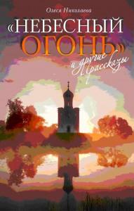 Олеся Николаева Небесный огонь