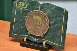 Пенза - Библиотечная столица России - 2013