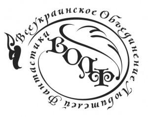 ВОЛФ Чумацкий шлях Одесса